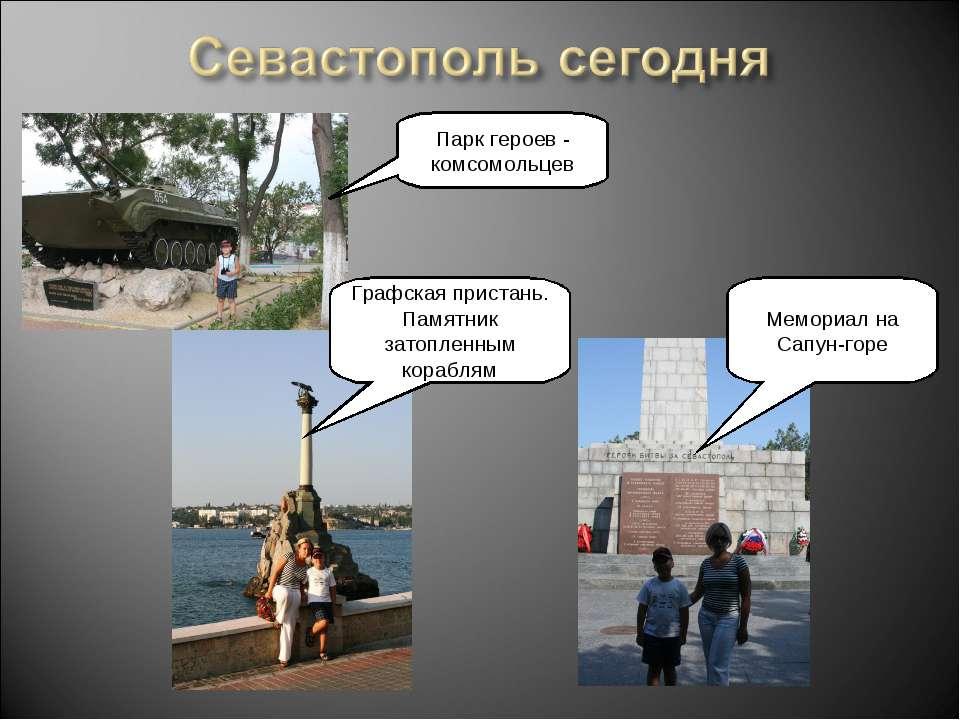 Парк героев - комсомольцев Графская пристань. Памятник затопленным кораблям М...