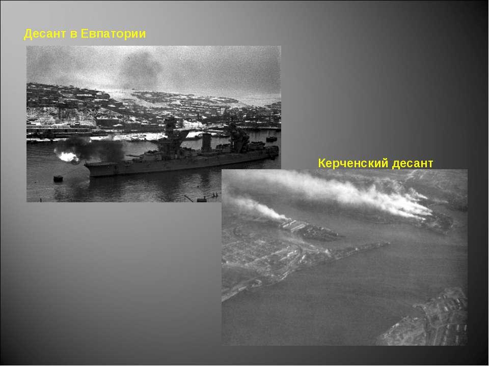 Десант в Евпатории Керченский десант
