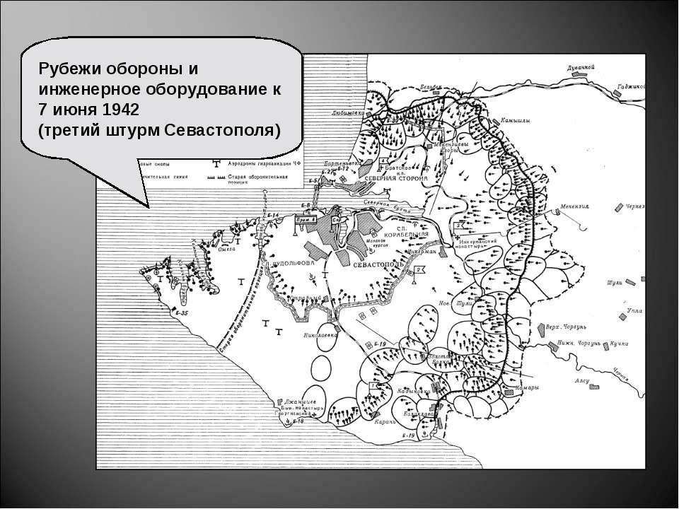 Рубежи обороны и инженерное оборудование к 7 июня 1942 (третий штурм Севастоп...
