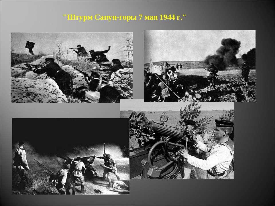 """""""Штурм Сапун-горы 7 мая 1944 г."""""""