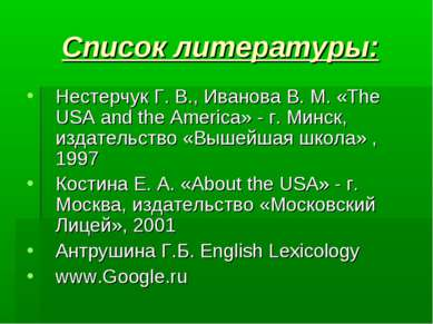 Список литературы: Нестерчук Г. В., Иванова В. М. «The USA and the America» -...