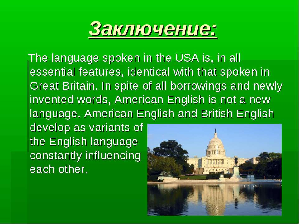 Заключение: The language spoken in the USA is, in all essential features, ide...