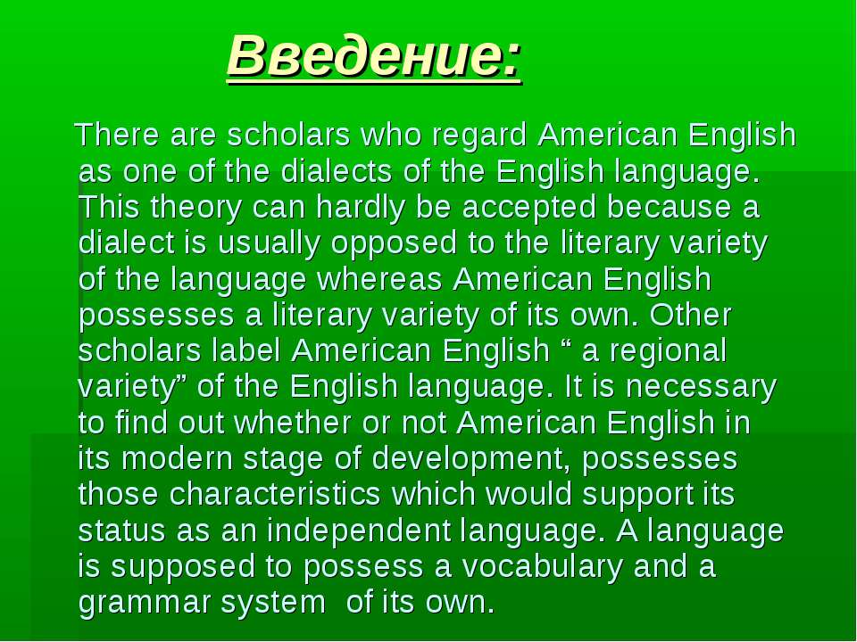 Введение: There are scholars who regard American English as one of the dialec...
