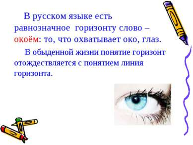 В русском языке есть равнозначное горизонту слово – окоём: то, что охватывает...