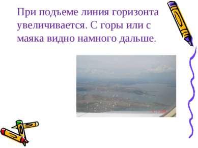 При подъеме линия горизонта увеличивается. С горы или с маяка видно намного д...