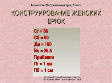 КОНСТРУИРОВАНИЕ ЖЕНСКИХ БРЮК Ст = 36 Сб = 50 Ди = 100 Вс = 26,5 Прибавки Пт =...