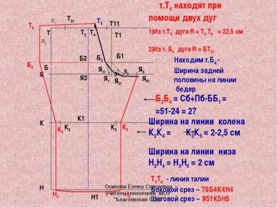 Т Н Я Б К т.Т6 находят при помощи двух дуг Я2 Я1 Б1 Т1 1)Из т.Т5 дуга R = Т5 ...