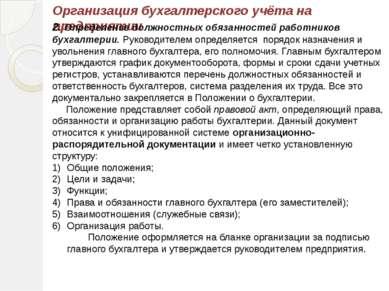Организация бухгалтерского учёта на предприятии 2. Определение должностных об...