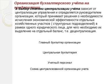 Организация бухгалтерского учёта на предприятии 3. Выбор степени централизаци...