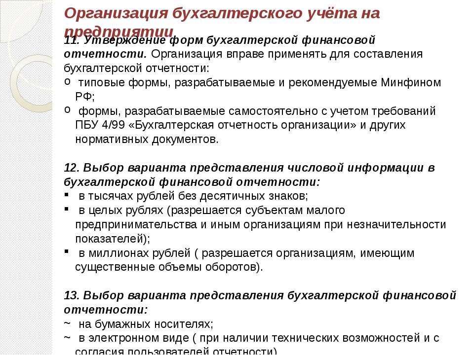Организация бухгалтерского учёта на предприятии 11. Утверждение форм бухгалте...