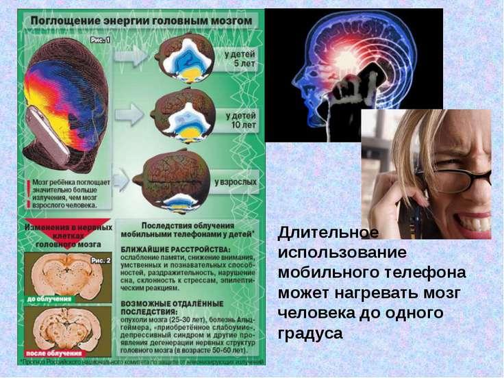 Длительное использование мобильного телефона может нагревать мозг человека до...