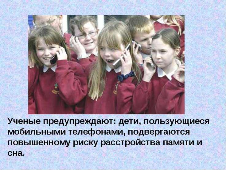Ученые предупреждают: дети, пользующиеся мобильными телефонами, подвергаются ...