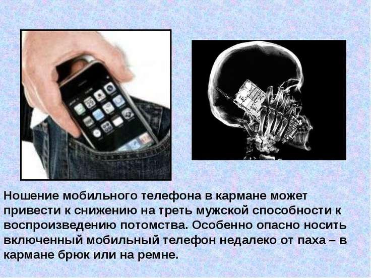Ношение мобильного телефона в кармане может привести к снижению на треть мужс...