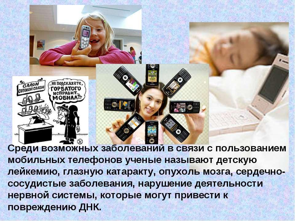 Среди возможных заболеваний в связи с пользованием мобильных телефонов ученые...