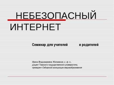 НЕБЕЗОПАСНЫЙ ИНТЕРНЕТ Семинар для учителей и родителей Ирина Владимировна Жил...
