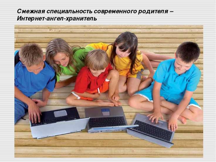 Смежная специальность современного родителя – Интернет-ангел-хранитель