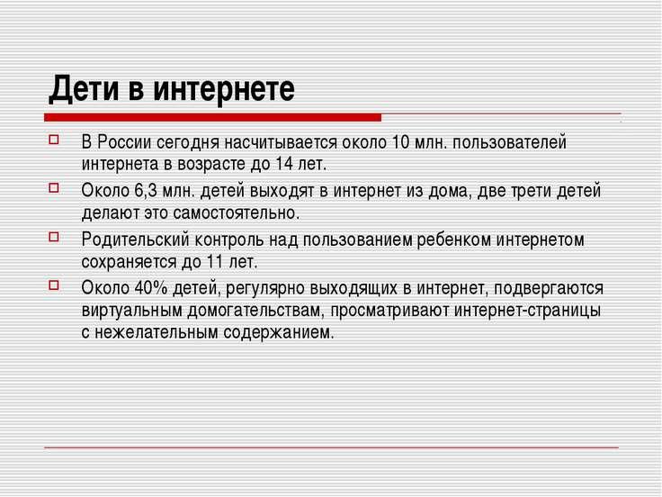 Дети в интернете В России сегодня насчитывается около 10 млн. пользователей и...