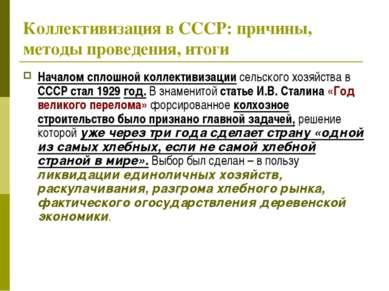 Коллективизация в СССР: причины, методы проведения, итоги Началом сплошной ко...
