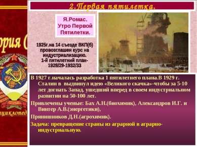 В 1927 г.началась разработка 1 пятилетнего плана.В 1929 г. Сталин в выдвинул ...