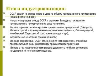 Итоги индустриализации: СССР вышел на второе место в мире по объему промышлен...