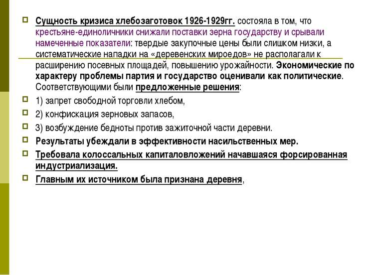Сущность кризиса хлебозаготовок 1926-1929гг. состояла в том, что крестьяне-ед...