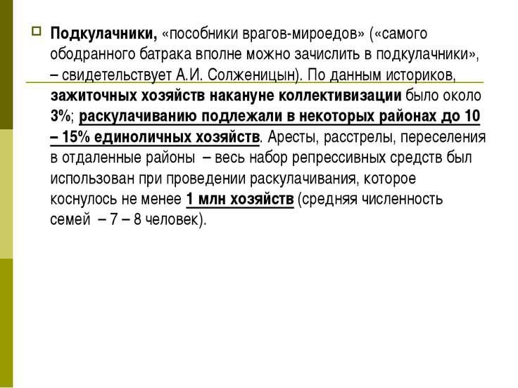 Подкулачники, «пособники врагов-мироедов» («самого ободранного батрака вполне...