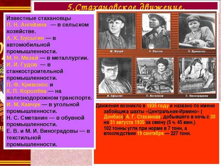 Движение возникло в 1935 году и названо по имени забойщика шахты «Центральная...