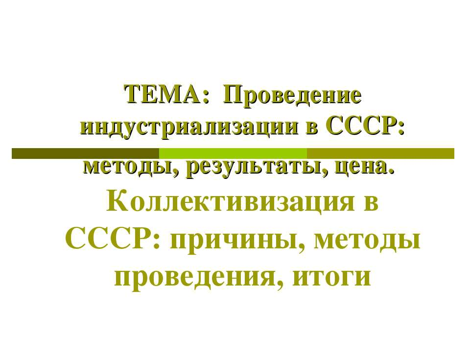 ТЕМА: Проведение индустриализации в СССР: методы, результаты, цена. Коллектив...