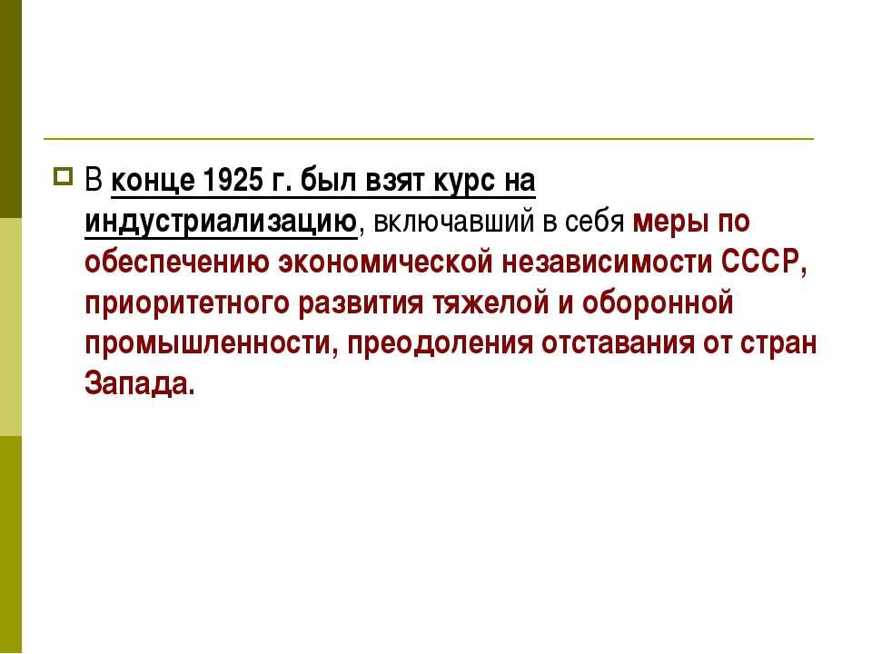 В конце 1925 г. был взят курс на индустриализацию, включавший в себя меры по ...