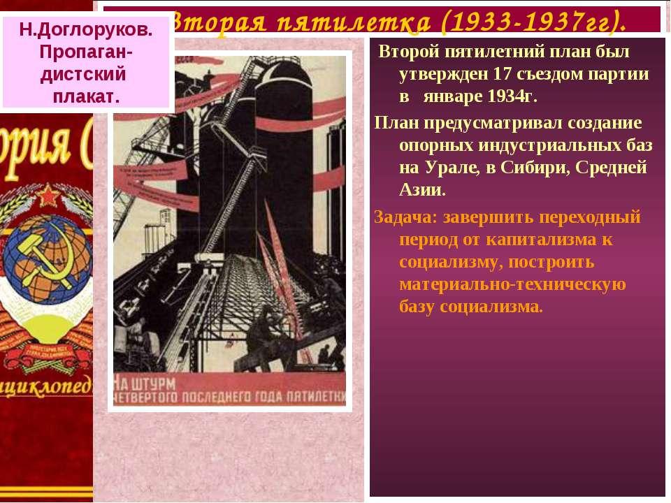 Второй пятилетний план был утвержден 17 съездом партии в январе 1934г. План п...