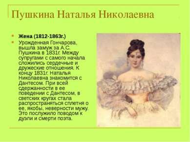 Пушкина Наталья Николаевна Жена (1812-1863г.) Урожденная Гончарова, вышла зам...