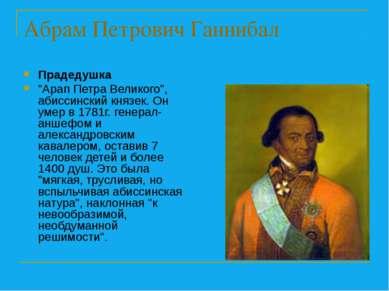 "Абрам Петрович Ганнибал Прадедушка ""Арап Петра Великого"", абиссинский князек...."