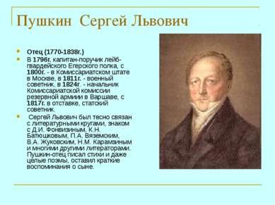 Пушкин Сергей Львович Отец (1770-1838г.) В 1796г. капитан-поручик лейб-гварде...