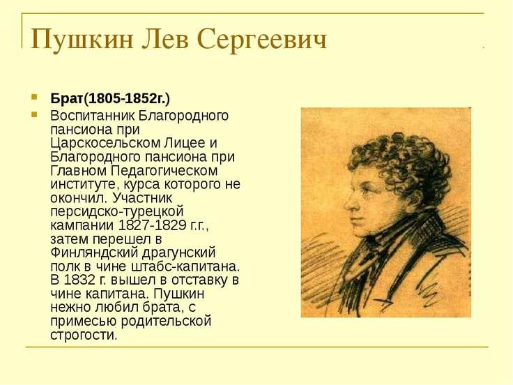 Пушкин Лев Сергеевич Брат(1805-1852г.) Воспитанник Благородного пансиона при ...