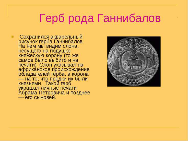 Сохранился акварельный рисунок герба Ганнибалов. На нем мы видим слона, несущ...