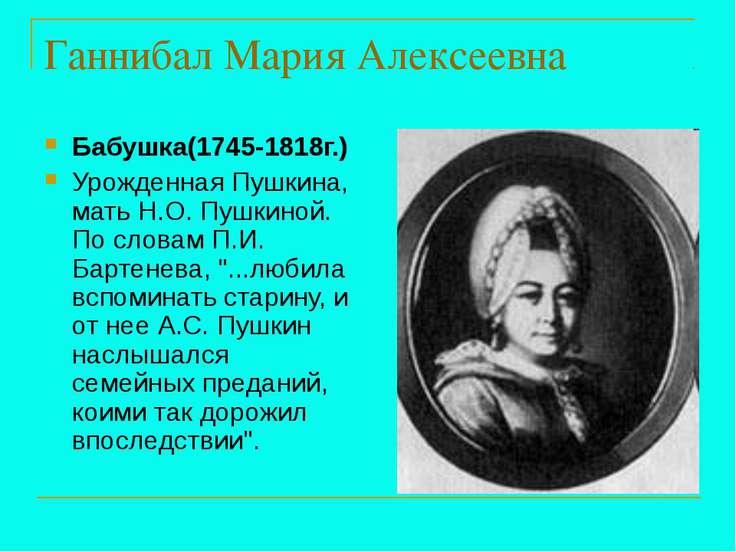 Ганнибал Мария Алексеевна Бабушка(1745-1818г.) Урожденная Пушкина, мать Н.О. ...