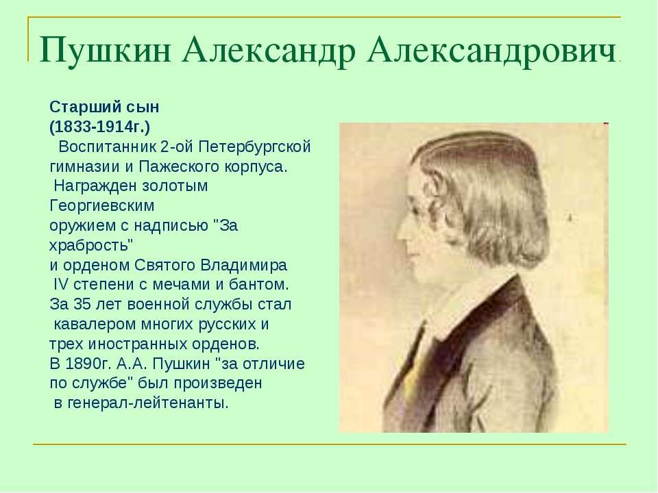 Пушкин Александр Александрович Старший сын (1833-1914г.) Воспитанник 2-ой Пет...