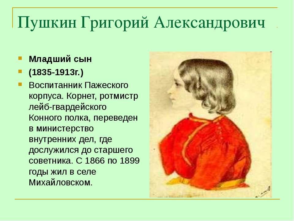 Пушкин Григорий Александрович Младший сын (1835-1913г.) Воспитанник Пажеского...