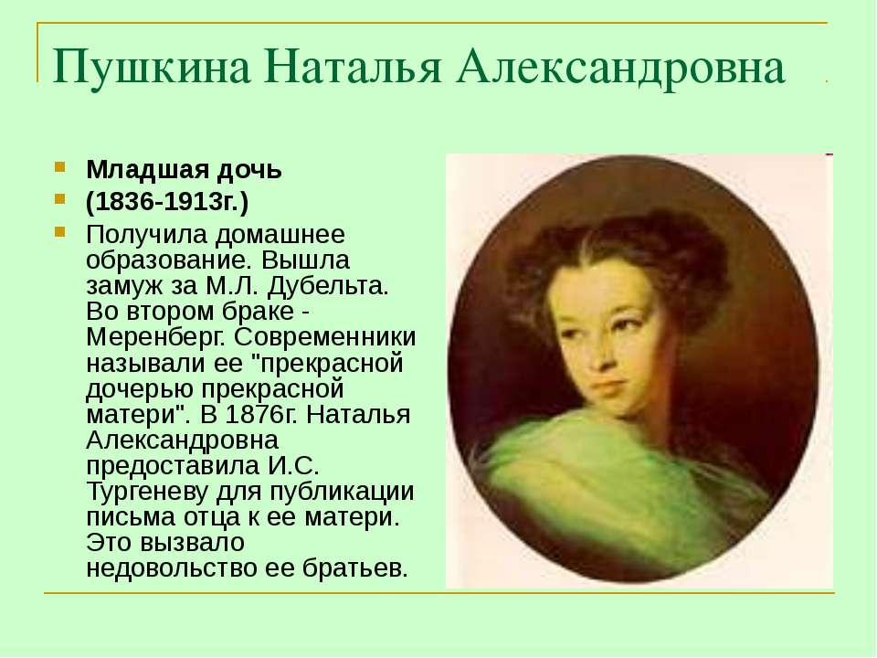 Пушкина Наталья Александровна Младшая дочь (1836-1913г.) Получила домашнее об...