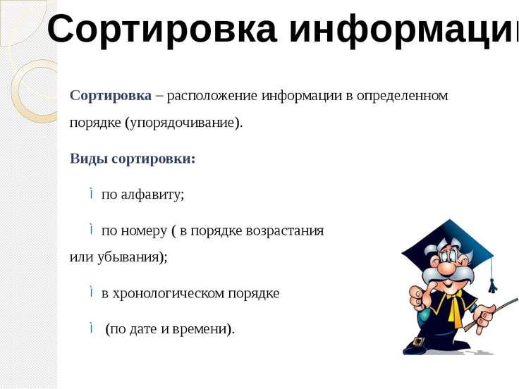 Сортировка – расположение информации в определенном порядке (упорядочивание)....