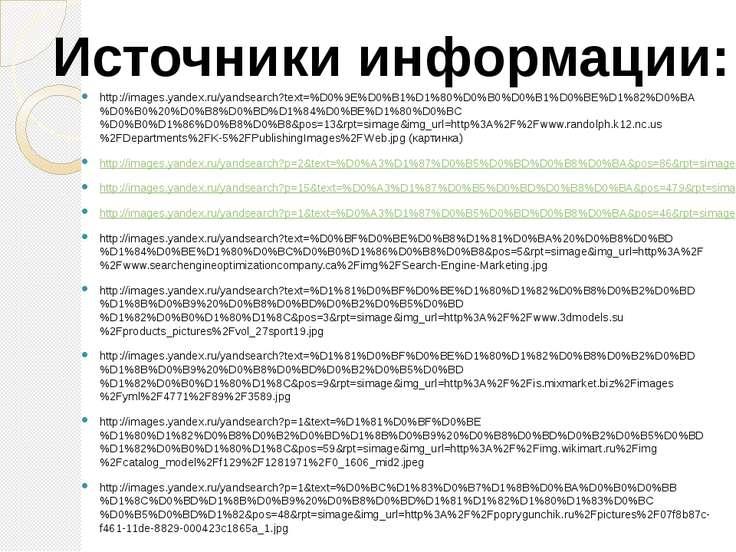http://images.yandex.ru/yandsearch?text=%D0%9E%D0%B1%D1%80%D0%B0%D0%B1%D0%BE%...