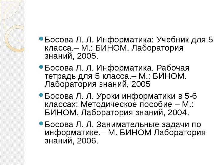 Босова Л. Л. Информатика: Учебник для 5 класса.– М.: БИНОМ. Лаборатория знани...