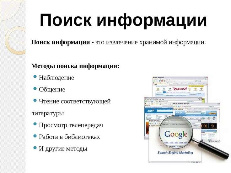 Поиск информации-этоизвлечение хранимой информации. Методы поиска информац...