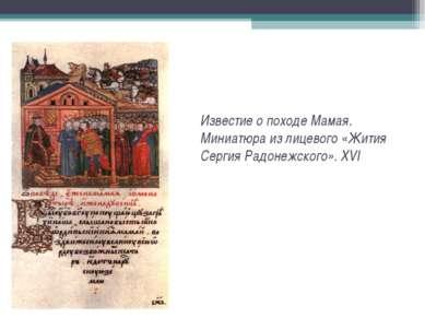 Известие о походе Мамая. Миниатюра из лицевого «Жития Сергия Радонежского». XVI