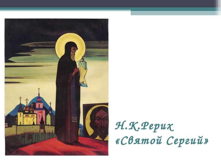 Н.К.Рерих «Святой Сергий»