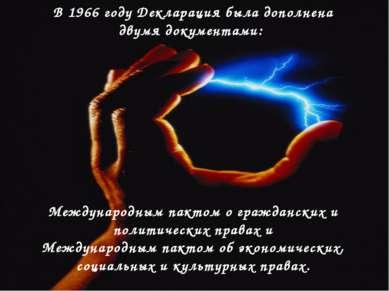 В 1966 году Декларация была дополнена двумя документами: Международным пактом...