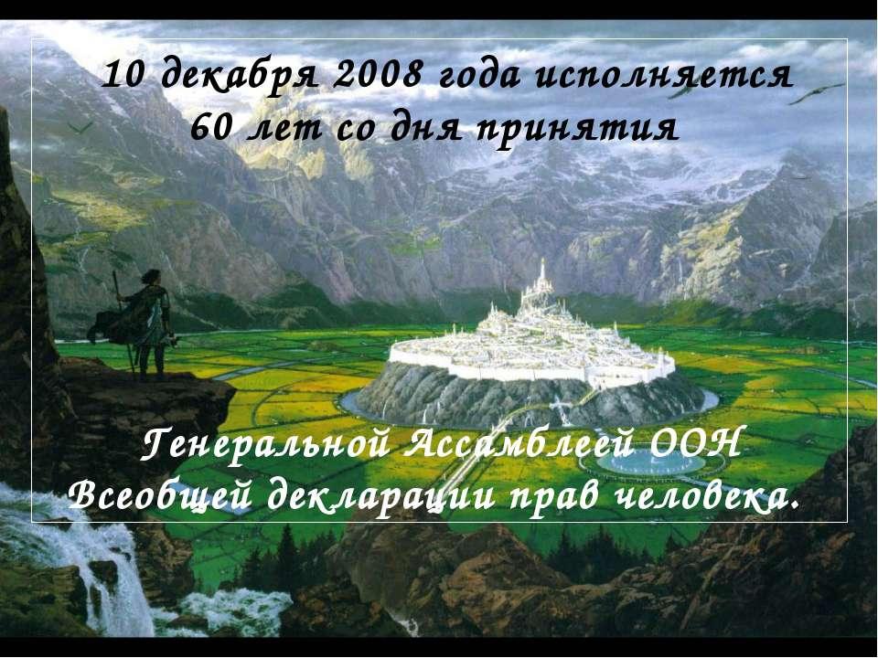 10 декабря 2008 года исполняется 60 лет со дня принятия Генеральной Ассамблее...