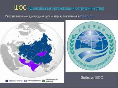 ШОС (Шанхайская организация сотрудничества) Региональная международная органи...