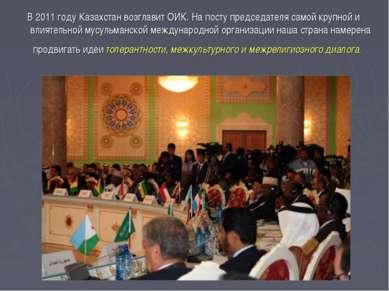 В 2011 году Казахстан возглавит ОИК. На посту председателя самой крупной и вл...