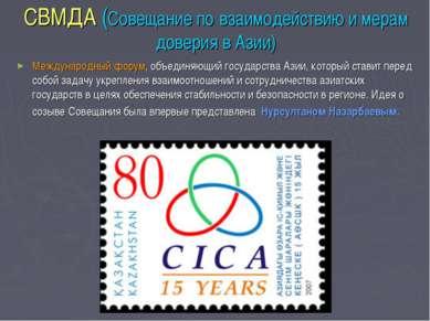 СВМДА (Совещание по взаимодействию и мерам доверия в Азии) Международный фору...